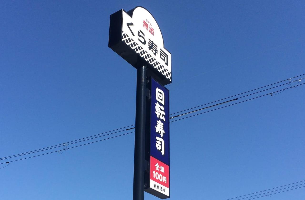 無添くら寿司の店外の看板のアップ