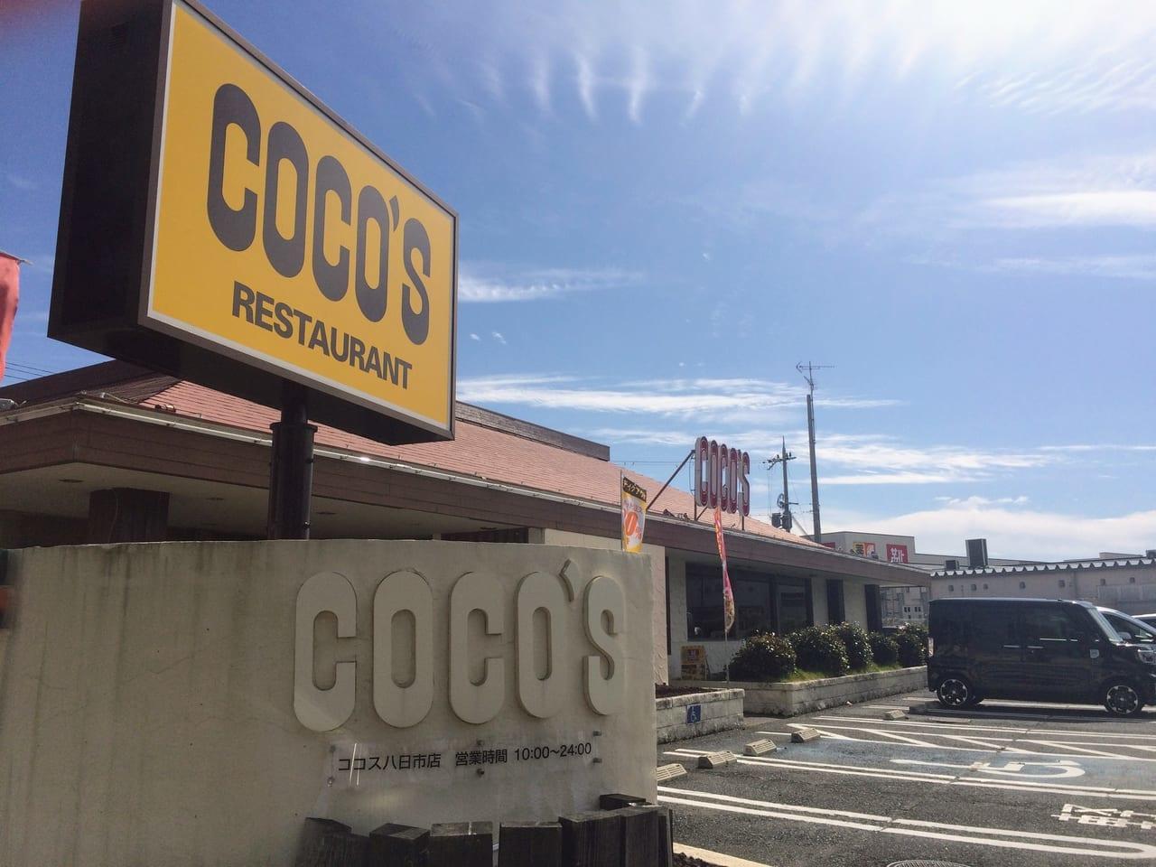 ココス八日市店の外観。ココス八日市の文字が見える構図