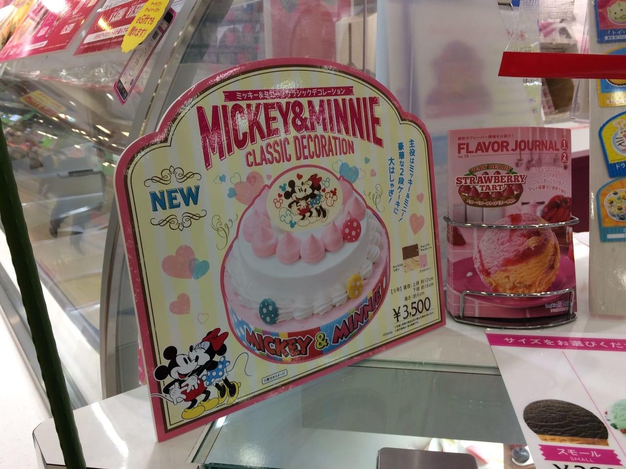サーティワンアイスクリームフレンドマート能登川店のミッキーのポップ2