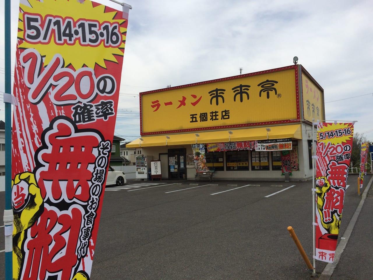 来来亭五個荘店、5月イベントの旗