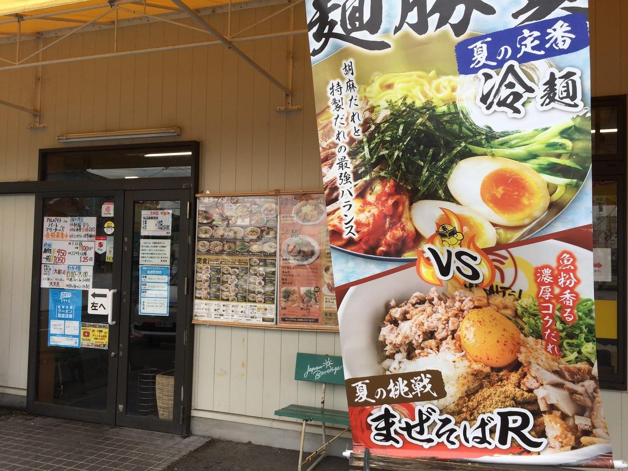 来来亭五個荘店、店先の冷麺の旗