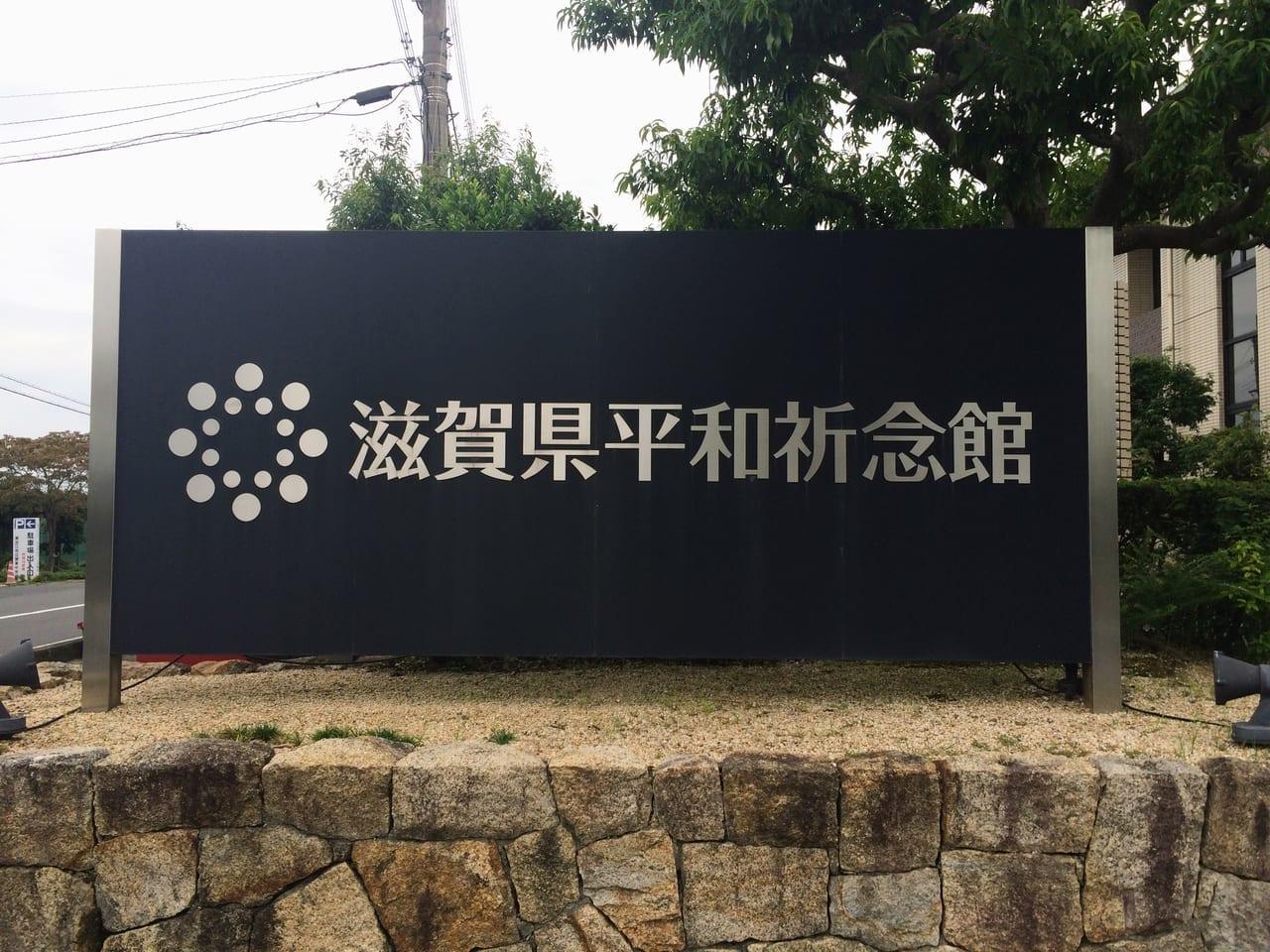滋賀県平和祈念館の看板